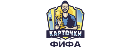 КАРТОЧКИ ФИФА Логотип