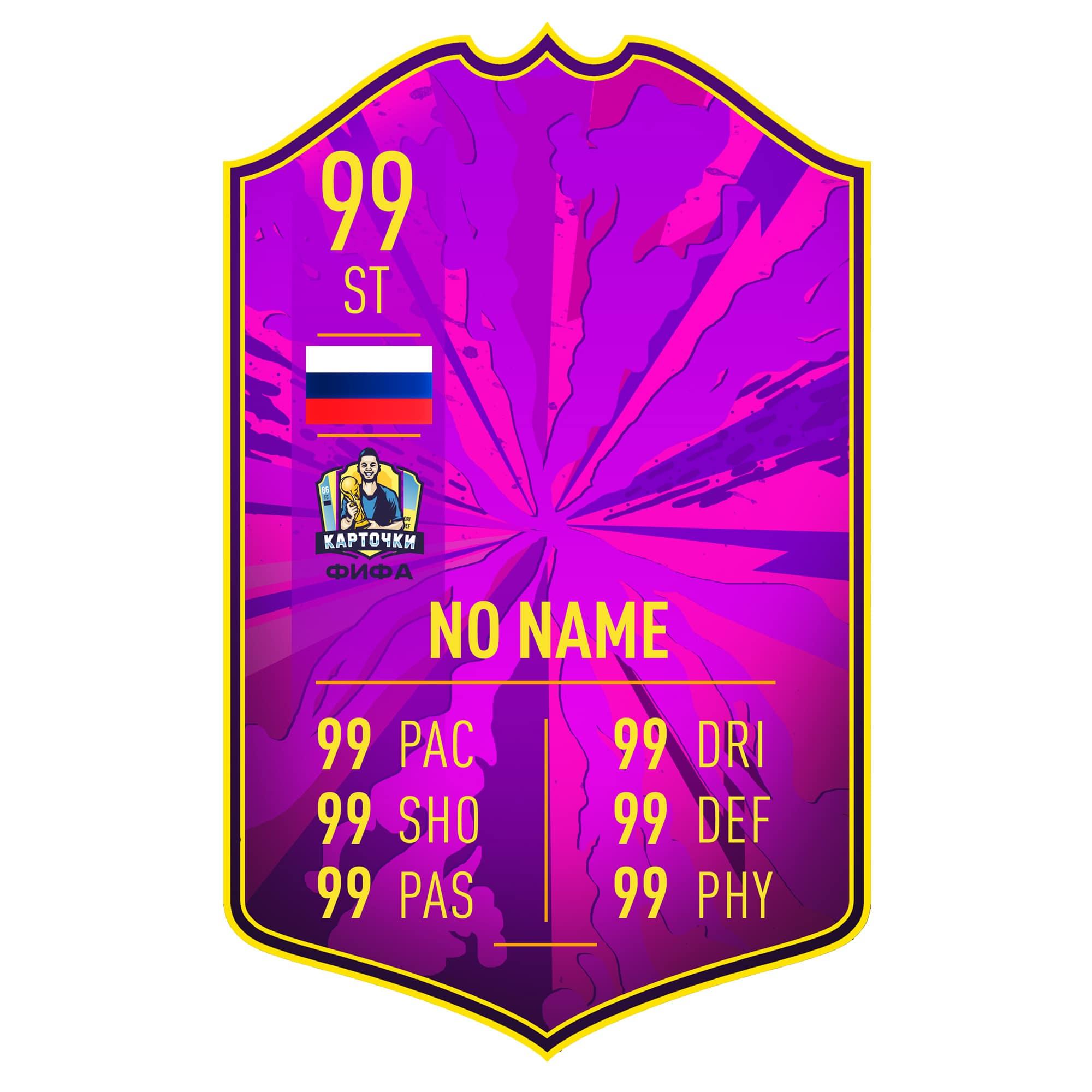 future stars card fifa 20