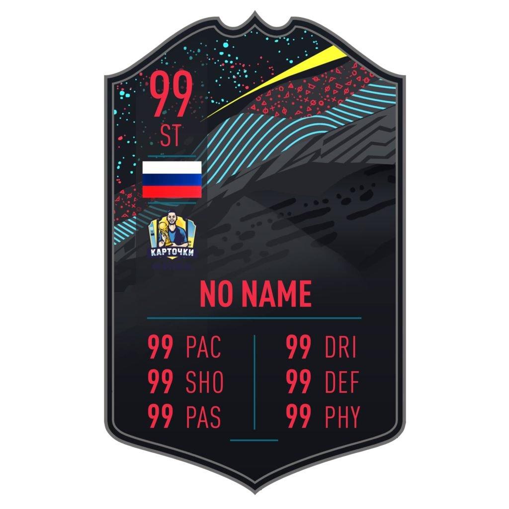 league objective card fifa 20